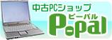 中古PCショップP-PAL