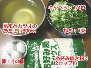 お好み焼き材料.jpg