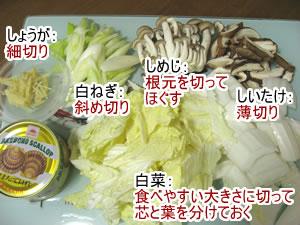 ホタテのスープ材料.jpg