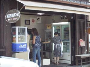 まるき製パン所.jpg