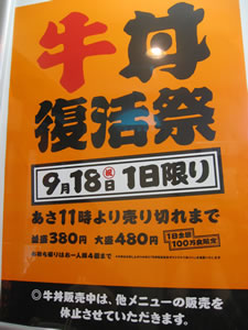 牛丼復活祭.jpg