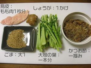 大根の葉炒め材料.jpg