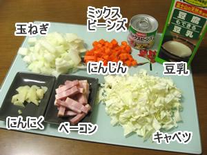 豆乳スープ材料.jpg